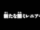 Épisode 31 (Adventure:)