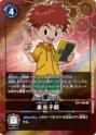Izumi Koshiro BT4-096 (Alt) (DCG)