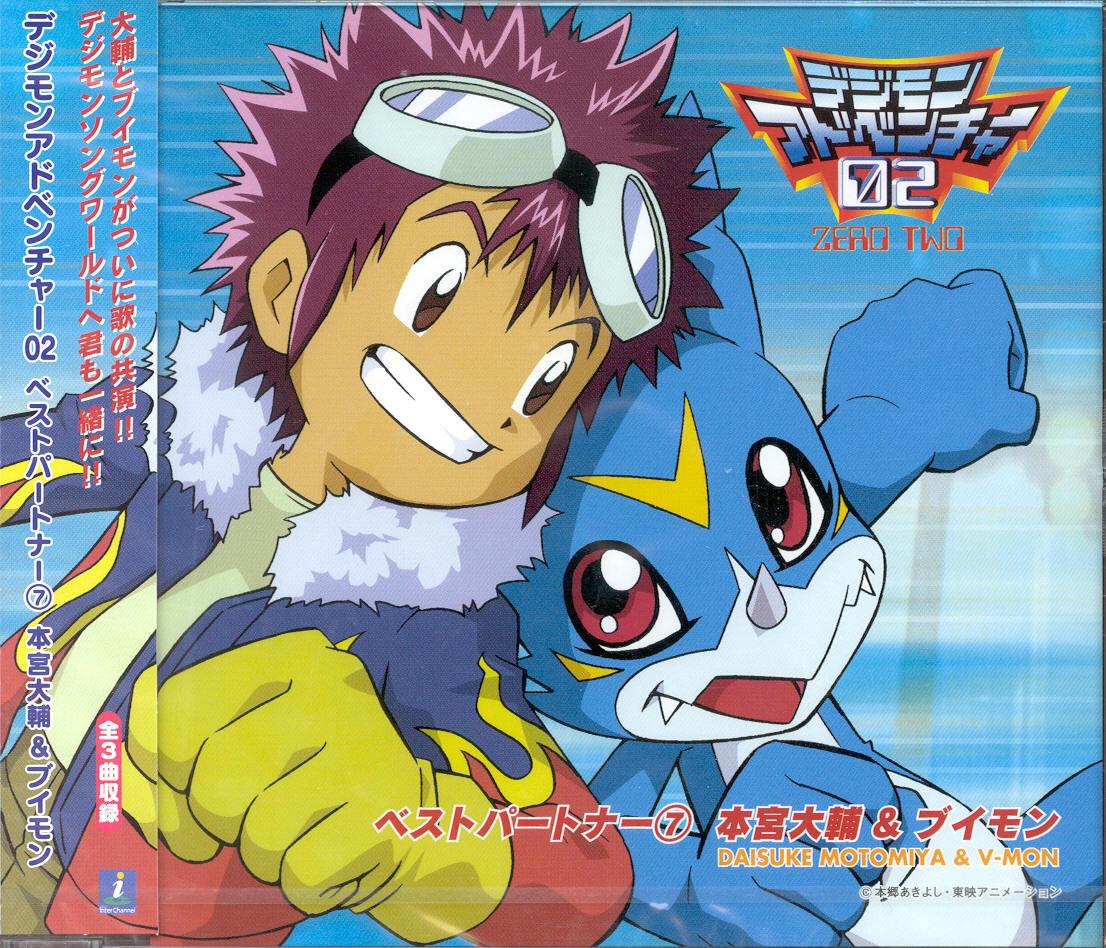 Best Partner 7 Motomiya Daisuke & V-mon