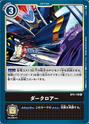 Dark Roar BT4-110 (DCG)