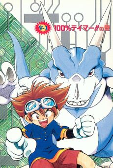List of Digimon Adventure V-Tamer 01 chapters 1.jpg