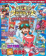 Digimon Xros Wars - Xros Navigator