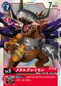 MetalGreymon ST1-09 (Alt 2) (DCG)