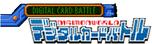 Digitalcardbattle logo.png