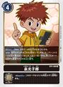 Izumi Koshiro BT4-096 (DCG)