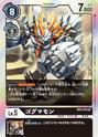 Gogmamon BT4-072 (DCG)