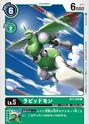 Rapidmon BT3-052 (DCG)