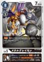 MetalGreymon BT2-063 (DCG)