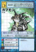 Black Gabumon Carta
