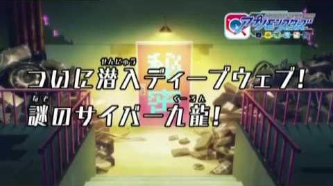 デジモンユニバース アプリモンスターズ - 25 - ついに潜入ディープウェブ! 謎のサイバー九龍! PV