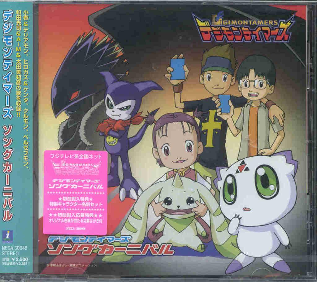 Digimon Tamers: Song Carnival