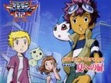 Digimon Adventure 02 Drama CD: The Door into Summer
