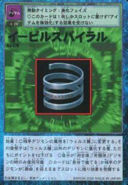 Evil Spiral Bo-270 (DM).jpg