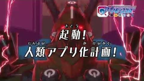 デジモンユニバース アプリモンスターズ - 48 - 動! 人類アプリ化計画! PV