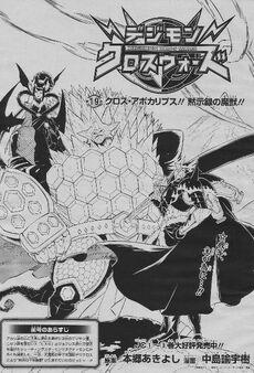 List of Digimon Xros Wars chapters 19.jpg