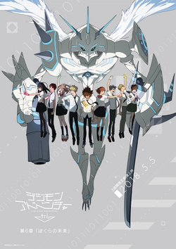 Digimon Adventure tri. Promotional Poster 5.png