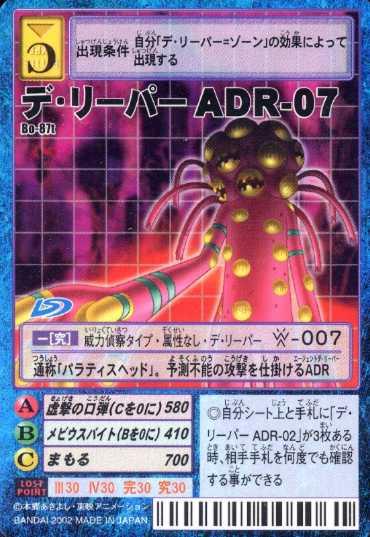 D-Reaper ADR-07
