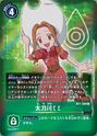 Tachikawa Mimi BT1-089 (Alt) (DCG)