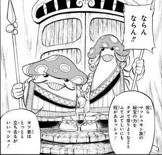 Mushroomons (Xros Wars manga)