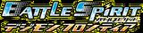 Battlespiritfrontier logo.png