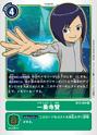 Ichijouji Ken BT3-094 (DCG)