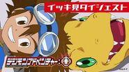 まるわかり!「デジモンアドベンチャー:」特別編〜イッキ見!1〜3話ダイジェスト/Digimon Adventure Special Clip Episode 1-3 Highlights