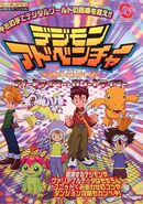Digimon adventure cathodetamer manual
