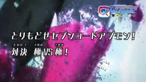 デジモンユニバース アプリモンスターズ - 23 - とりもどせセブンコードアプモン! 対決 極VS極! PV