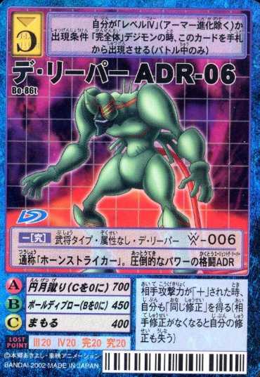 D-Reaper ADR-06