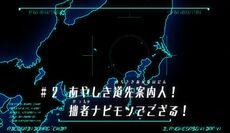 List of Digimon Universe - Appli Monsters episodes 02.jpg