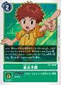 Izumi Koshiro BT1-088 (DCG)