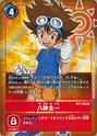 Yagami Taichi BT1-085 (Alt) (DCG)
