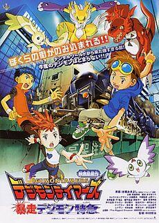 Digimon Movie 6.jpg