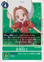 Tachikawa Mimi BT1-089 (DCG)