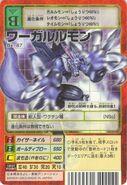 WereGaruruX-HC-Bx-87