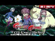 「デジモンゴーストゲーム」第1弾PV