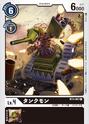 Tankmon BT3-067 (DCG)
