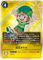 Takaishi Takeru BT1-087 (Alt) (DCG)