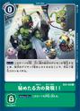 Expression of Hidden Power!! BT3-103 (DCG)