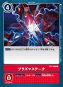 Plasma Stake BT3-098 (DCG)