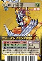 WarGreymonX-DM-119