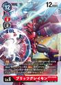 BlitzGreymon BT3-018 (DCG)