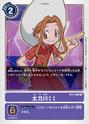 Tachikawa Mimi BT3-096 (DCG)