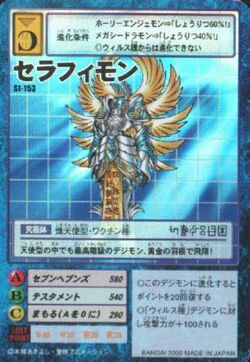 Seraphimon St-153 (DM).jpg