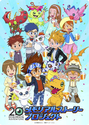 Digimon Adventure 20th Memorial Story.jpg
