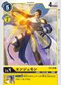 Angemon ST3-05 (DCG)