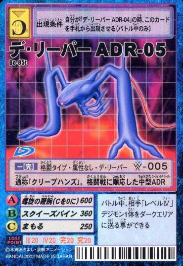 D-Reaper ADR-05