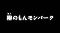 List of Digimon Adventure- episodes 41.jpg