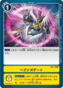 Heaven's Gate ST3-13 (DCG)