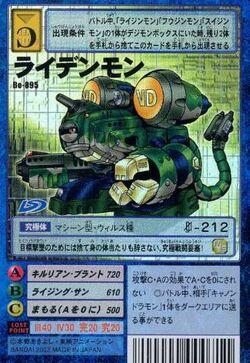 Raidenmon Bo-895 (DM).jpg